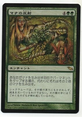 Wound Reflection x 1 MTG Shadowmoor JAPANESE NM Flat rate shipping