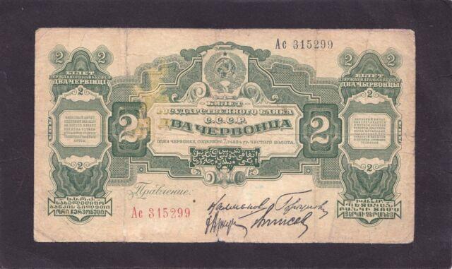 Russia 2 Chervontsa 1928 P-199c    G+