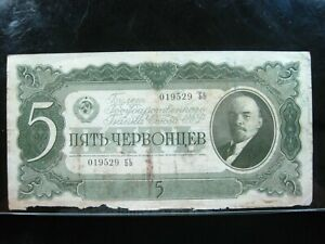 RUSSIA 5 CHERVONTSEV 1937 RUSSLAND LENIN 29# Currency Bank Money Banknote