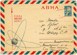 1965-Soviet-letter-cover-GLORY-TO-SOVIET-SCIENCE-Spaceship-and-Universe