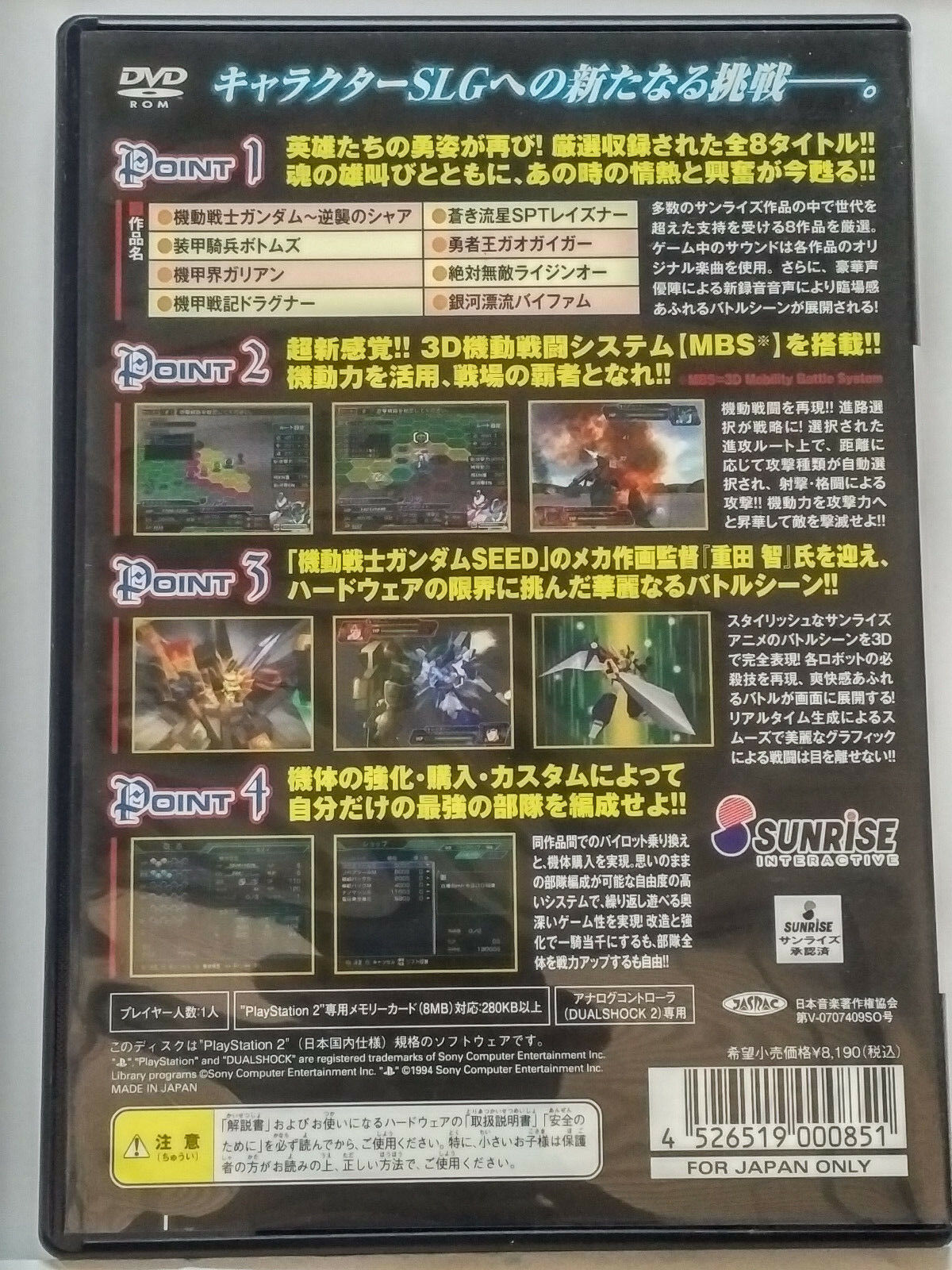 Battle of Sunrise (2008, Sunrise) Pre-Owned Japan Sony Playstation 2 PS2  Import