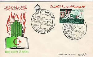 Premier Jour Timbre Egypte N° 649 Reconstitution De La Bibliotheque D'alger Haute SéCurité