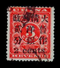 China 1897 stamp Used #539