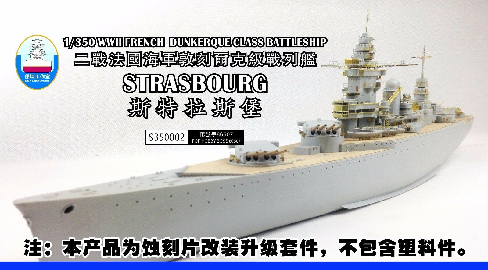 Shipyard 1 350 S350002 Upgrade Parts for Hobbyboss French Strasbourg
