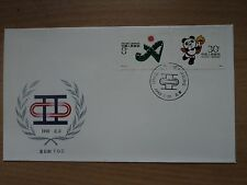 China 1988 July 20 FDC 11th Asian Games, Beijing (1st issue)