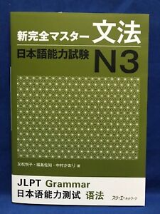 Details about JLPT N3 Grammar Shin Kanzen Master Japanese Language  Proficiency Test Japan