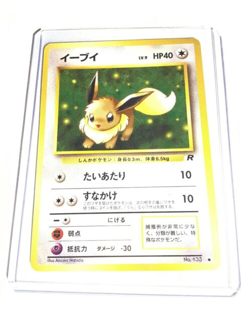 Surge's Eevee No.133 Official Japanese 1996 Gym Heroes Set Pokemon Card NM Lt