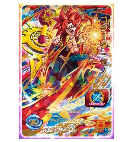 Super Dragon Ball Heroes Promo UMP-67