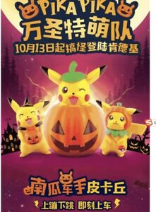 2018 Pokemon Pikachu KFC Halloween Happy Meal Toys Completed Set 3 PCS NIP