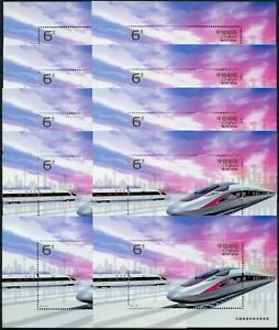 10x-China-PRC-2017-29-Block-Eisenbahn-Train-High-Speed-Rail-Postfrisch-MNH
