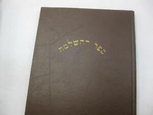 Hebrew-SEFER-HAHASHLAMAH-on-Berachot-Taanit-Megillah-Haputa-Edition