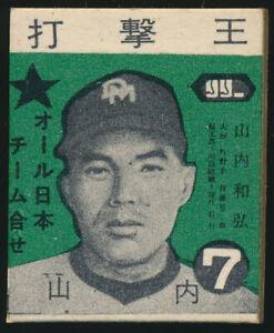 1960-Kazuhiro-Yamauchi-HOF-Lili-Gum-Japanese-Baseball-Card-Menko