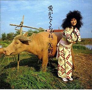 AKIKO-YANO-AI-GA-NAKUCHA-NE-JAPAN-MINI-LP-SHM-CD-Ltd-Ed