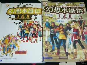 Genso-Suikoden-I-amp-II-GUIDE-GAME-ART-BOOK-PS-Japan-1-2