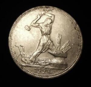 Russia (Soviet Union) 1924 Silver 50 Kopeks KM Y89.1 AU