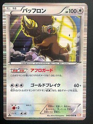 POKEMON JAPANESE RARE CARD HOLO CARTE 040//050 GARCHOMP BW5 1ST 1ED JAPAN 2012 NM