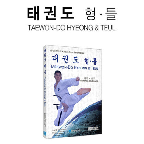 New Official Kukkiwon Taekwondo Form Movements Pattern Techniques Vital Spots