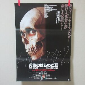EVIL DEAD 2 DEAD BY DAWN 1987' Original Movie Poster B Japanese B2 Sam Raimi