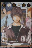 JAPAN Yumi Hotta / Takeshi Obata manga: Hikaru no Go Complete Edition vol.9