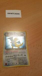 Japanese-Dark-Dragonite-No-149-Pokemon-Holo-Rocket