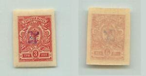 Armenia-1919-SC-63-mint-imperf-violet-type-C-rta3042
