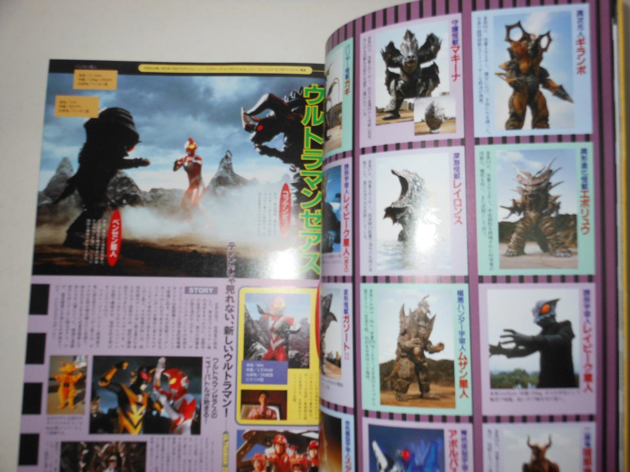 Uchusen Year Book 97' Godzilla Kaiju Ultraman Ultraman Ultraman Sentai Tokusatsu SciFi SF Magazine 6aea50
