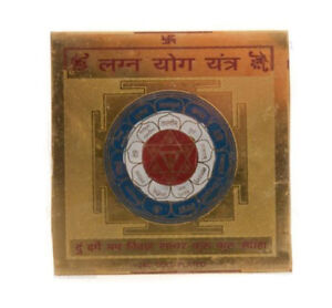 Large-Talisman-Lucky-Charm-of-Protection-Sri-Yantra-India-7867