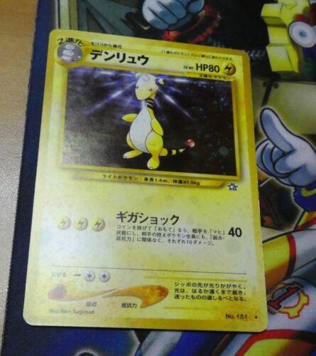 POKEMON POCKET JAPANESE CARD HOLO CARTE Ampharos LV.40 No.181 Neo JAPAN EX+