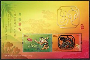 HONG-KONG-2013-GOLD-amp-SILVER-YEAR-OF-THE-DRAGON-SNAKE-SOUVENIR-SHEET-MINT-NH