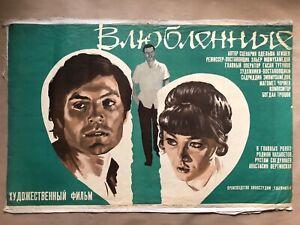 RUSSIAN USSR SOVIET MOVIE POSTER Влюблённые 1969 ON LINEN ORIGINAL 40' X 26'