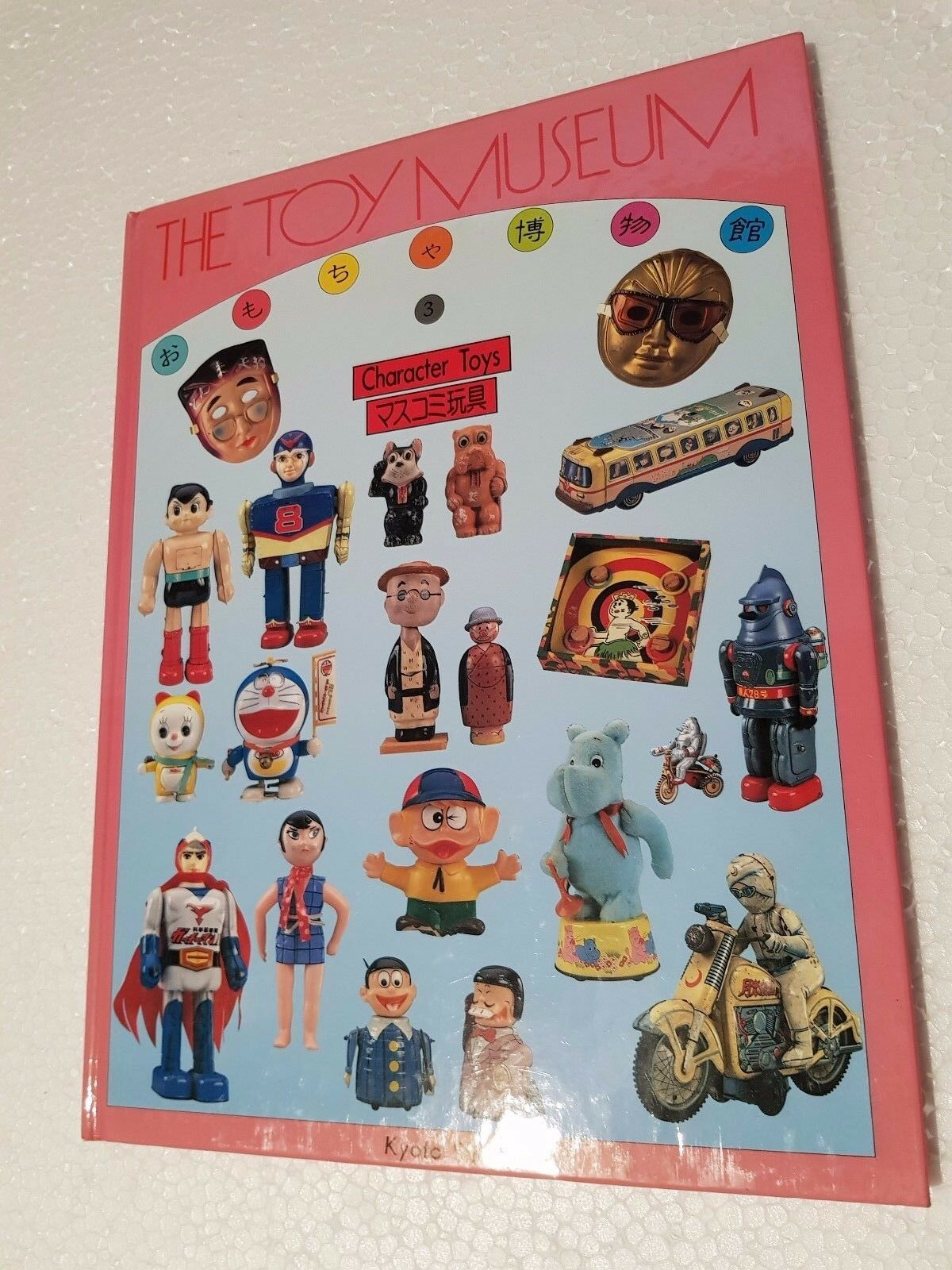LIBRO THE TOY MUSEUM CHARACTER TOYS - KYOTO SHOIN -