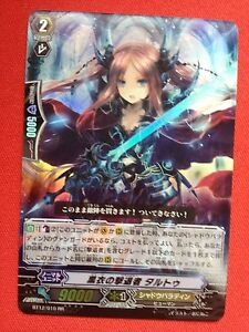 CARDFIGHT Vanguard Japanese BT12/010 Dark Cloak Revenger, Tartu RR