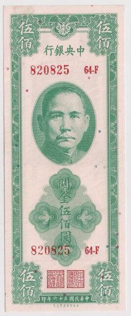 China 500 Customs Gold Units 1947 UNC P336