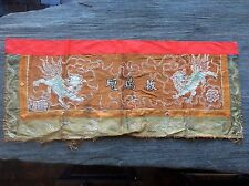 Temple embroidery picture of Fu lion, early 1900 Chinese