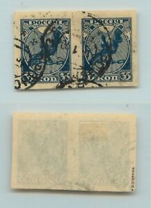 Russia-RSFSR-1918-SC-149a-used-imperf-signed-pair-f576