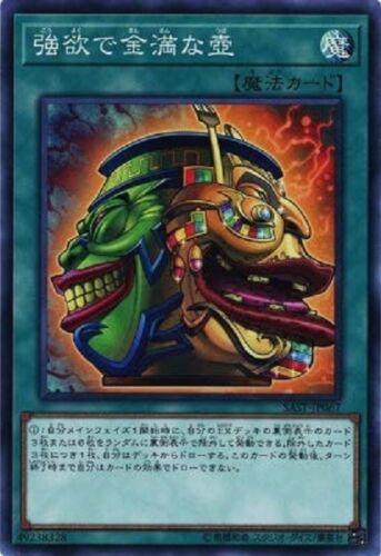 Yu-Gi-Oh Super Pot of Indulgence // SAST-JP067 JAPANESE MINT