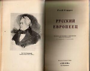 Струве Глеб «Русский европеец» 1950 Rare Russian Emigration edition USA