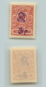 Armenia-1919-SC-121-mint-d5655