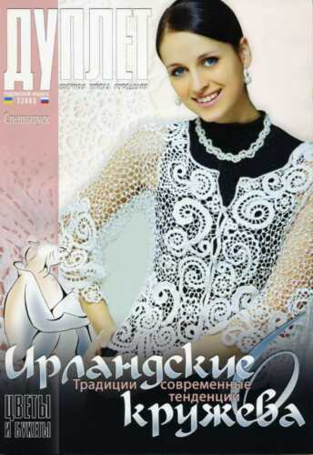 Irish Lace 6 Duplet Special crochet patterns Ukrainian Russian magazine book