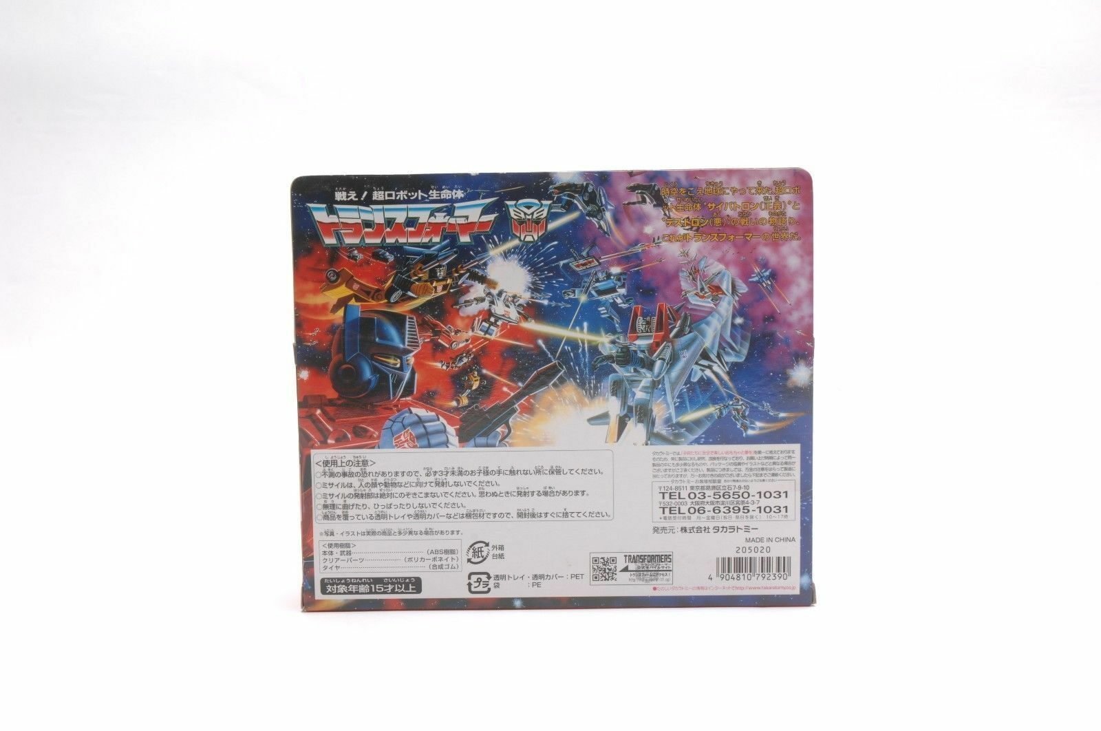 Top Top Top g1 TRANSFORMERS Autobot Security Ironhide Van robot SEALED giocattoli bambini 211247