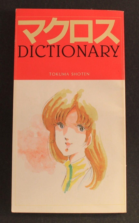 1983 Tokuma Shoten Macross dictionnaire mini-livre 130 pages très difficile à trouver Robotech GD Cond.