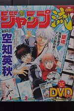 "JAPAN Hideaki Sorachi: Jump-Ryu vol.23 ""Gin Tama"" W/DVD (How to draw manga Book)"