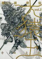 Katsuya Terada The Monkey King Volume 2 2010 Japan very rare