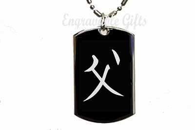 "Dog Tag Necklace /"" Father/"" Japanese Kanji"