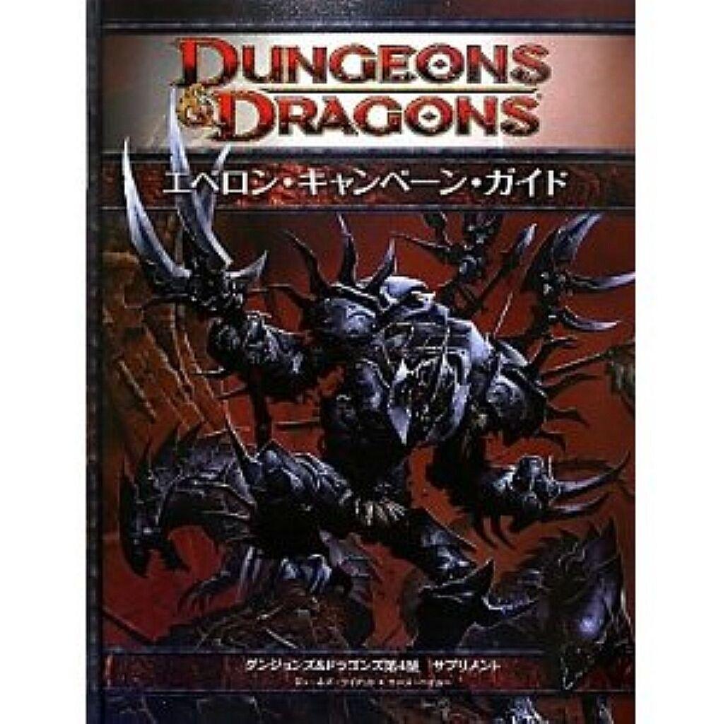 Dungeons & Dragons 4 guía de campaña eberron Suplemento Libro de Datos granada de cohete propulsado