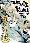Infinite Kung Fu 1 McLeod Kagan 189183083x