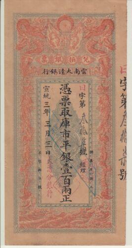 High Quality ReplicaQing Dynasty Paper MoneyXuantong Yunnan 100 Taels
