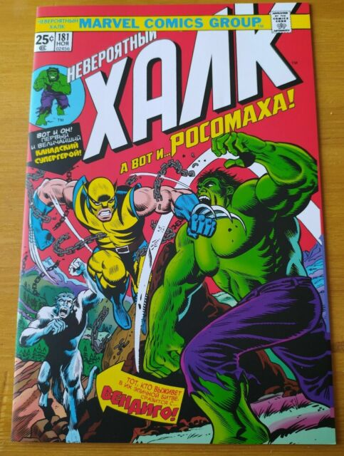 Incredible Hulk 181 Russian Edition foreign sealed Poly bag RARE