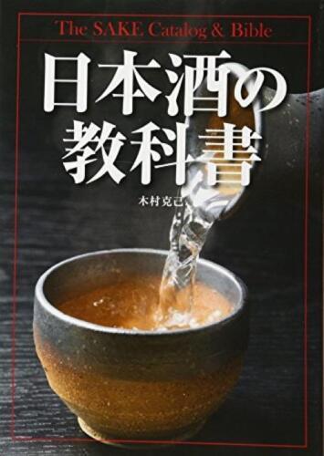 Japanese sake textbook
