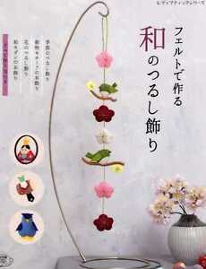 Japanese-Design-Felt-MOBILE-Book-Japanese-Craft-Book